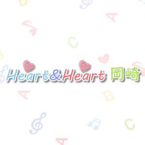 岡崎市のピアノ教室、学習塾、英語塾 Heart & Hear 岡崎