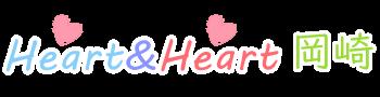 Heart & Hear 岡崎